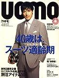 uomo (ウオモ) 2008年 04月号 [雑誌]