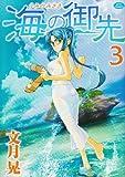 海の御先 3 (ジェッツコミックス)
