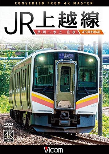 JR上越線 長岡~水上 往復 4K撮影作品 [DVD]