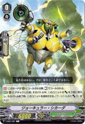 カードファイトヴァンガードV エクストラブースター 第1弾 「The Destructive Roar」/V-EB01/061 ジョーキュラー・シカーダ C