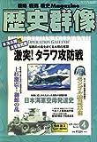 歴史群像 2007年 04月号 [雑誌]