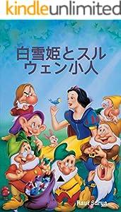白雪姫と七人の小人: Japanese (English Edition)