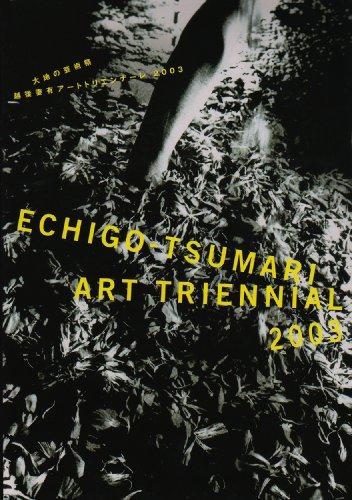 大地の芸術祭―越後妻有アートトリエンナーレ2003
