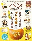 パンのBESTレシピブック (晋遊舎ムック)