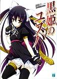 黒姫のユズハ (MF文庫J)