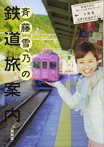 斉藤雪乃の鉄道旅案内〈関西版〉