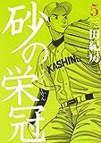 砂の栄冠(5) (ヤングマガジンコミックス)