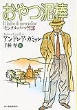 おやつ泥棒―モンタルバーノ警部 (ハルキ文庫)