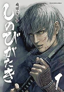 しのびがたき 第01巻 [Shinobi Gataki vol 01]