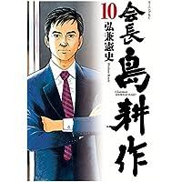 会長 島耕作(10) (モーニング KC)