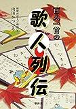 百人一首の歌人列伝(業平、定家に西行…人気二...