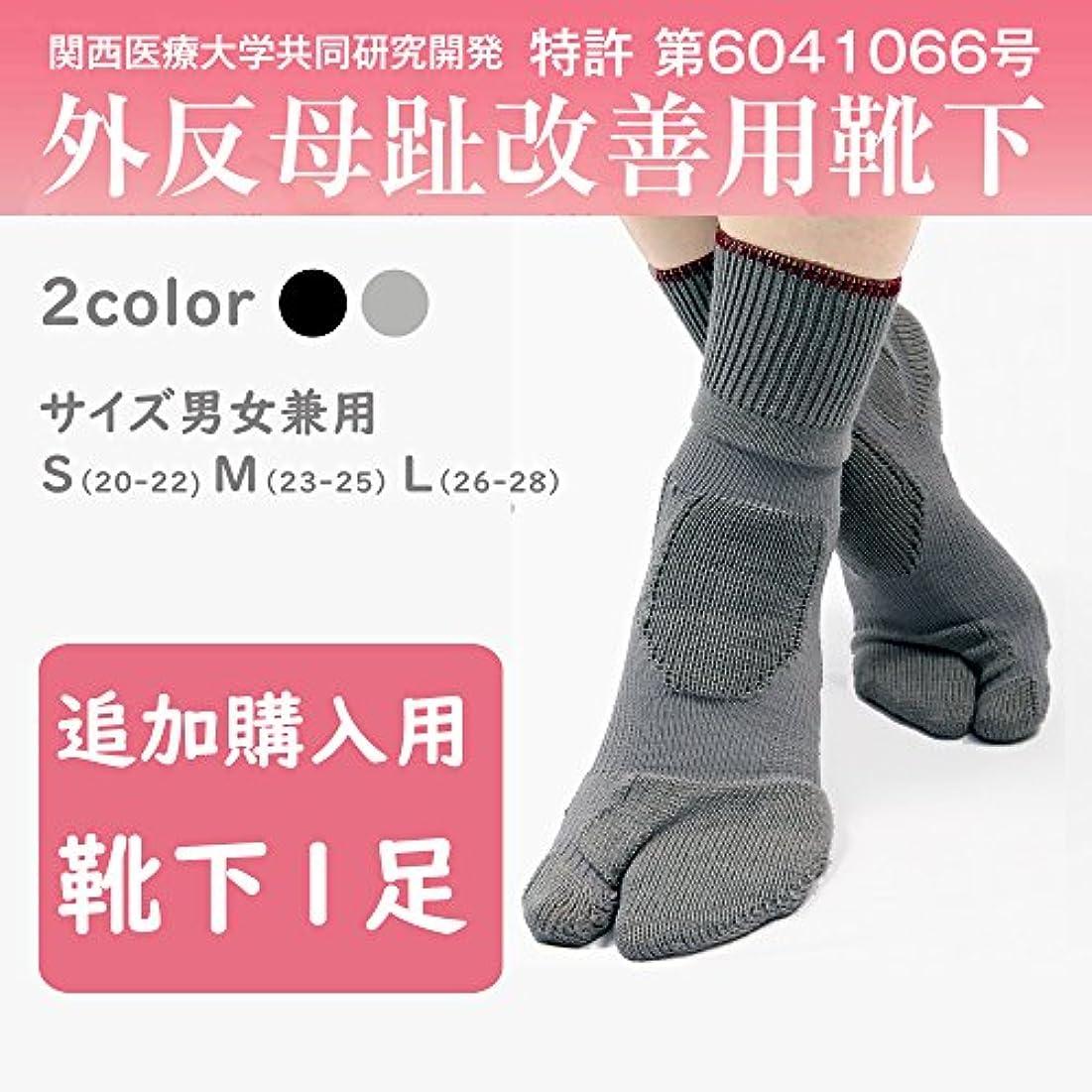 ジャンクロンドン粉砕する外反母趾改善用靴下1足?追加購入用(カサネラボ)kasane lab. (グレー, L:26-28cm)