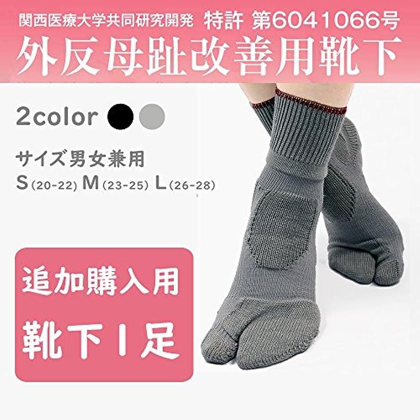 悪用火星デコラティブ外反母趾改善用靴下1足?追加購入用(カサネラボ)kasane lab. (グレー, L:26-28cm)