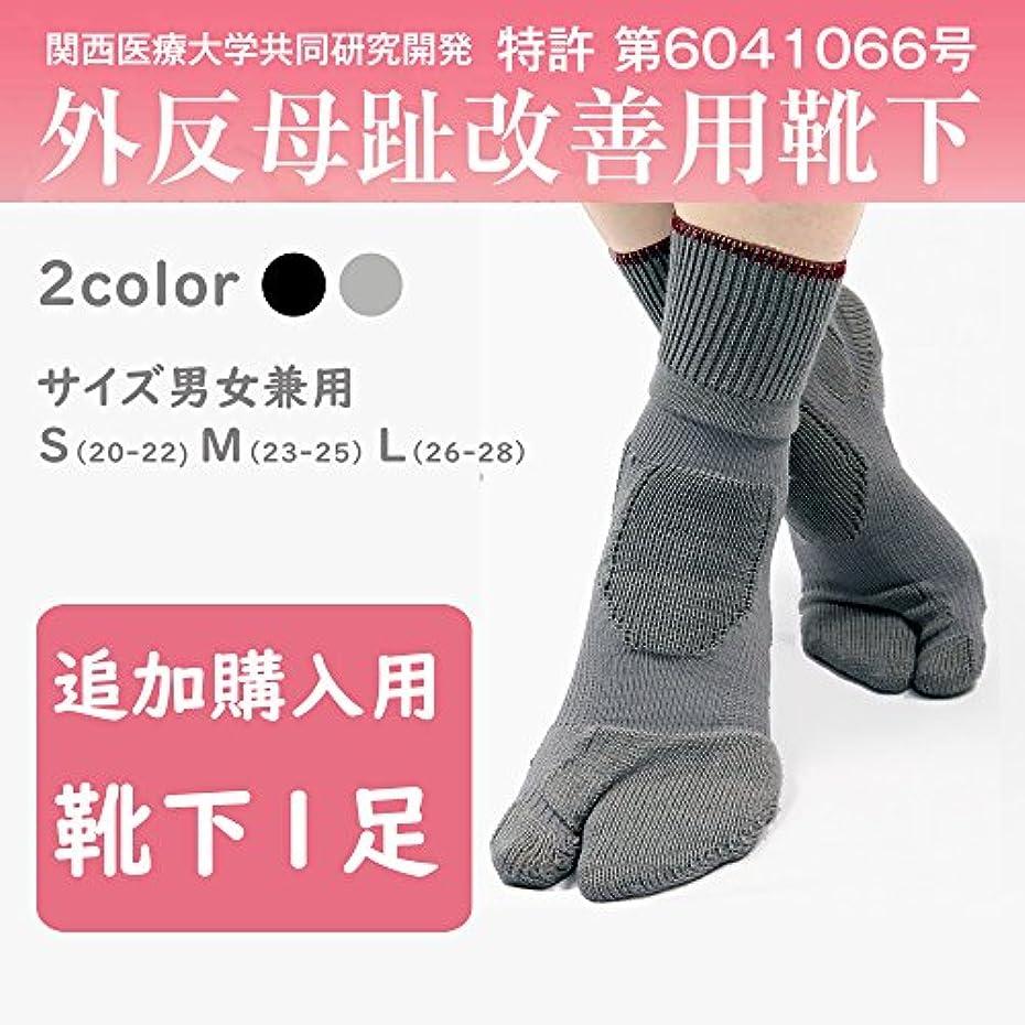 ジャングルまたねうっかり外反母趾改善用靴下1足?追加購入用(カサネラボ)kasane lab. (ブラック, L:26-28cm)