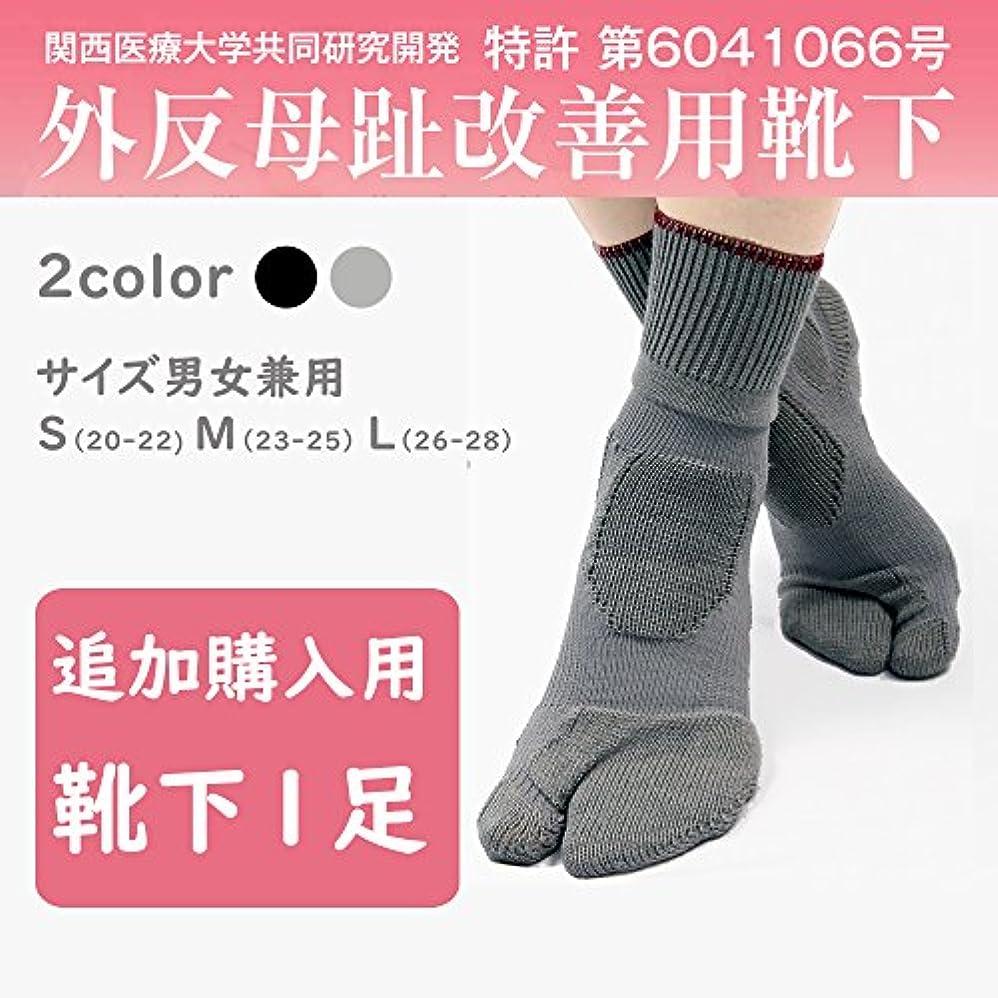 加害者モールス信号若い外反母趾改善用靴下1足?追加購入用(カサネラボ)kasane lab. (グレー, L:26-28cm)