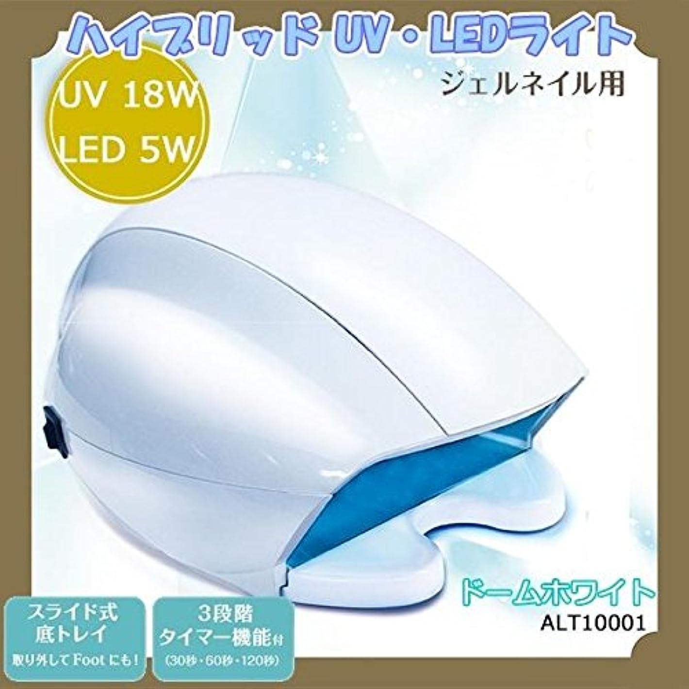 特異な滑り台保険ビューティーワールド ジェルネイル用 ハイブリッド UV?LEDライト ドームホワイト ALT10001