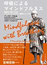 呼吸によるマインドフルネス:瞑想初心者のためのアーナーパーナサティ実践マニュアル (サンガ文庫)