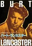 バート・ランカスター―不屈のタフガイ・スター (シネアルバム (92))