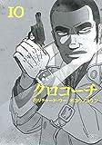 クロコーチ (10) ((ニチブンコミックス))