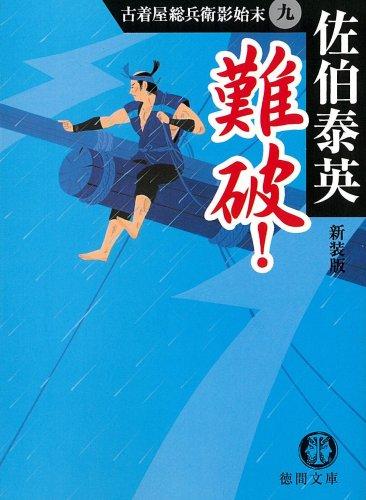 難破!―古着屋総兵衛影始末〈9〉 (徳間文庫)