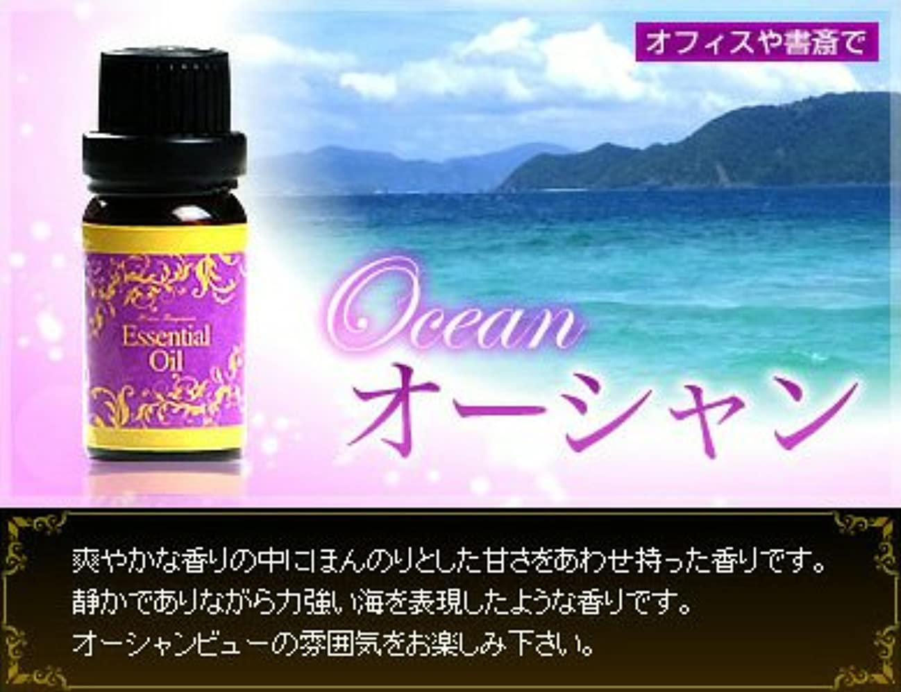 豊富適応するタバコエッセンシャルオイル10ml (オーシャン)