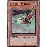 韓国版 遊戯王 霞の谷の幼怪鳥 【スーパー】HA02-KR013