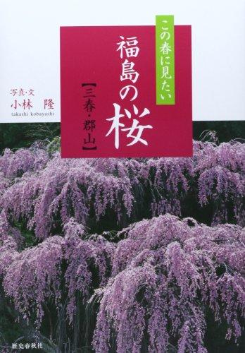 この春に見たい福島の桜 三春・郡山