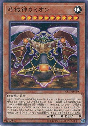 遊戯王カード CP17-JP039 時械神カミオン(ノーマル)遊戯王VRAINS [COLLECTORS PACK 2017]