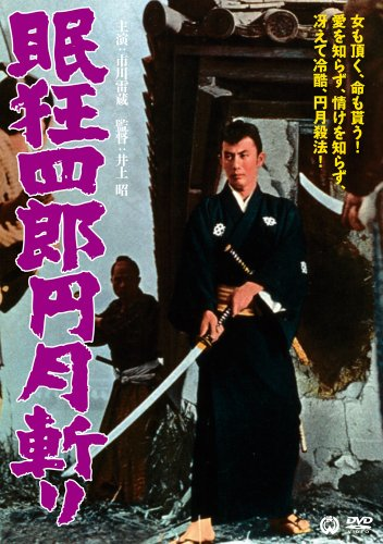 眠狂四郎 円月斬り [DVD]