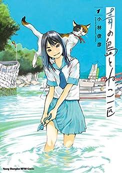 [小林俊彦]の青の島とねこ一匹 1 (ヤングチャンピオン烈コミックス)
