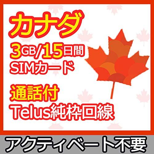 カナダ SIM カード 4G LTE 高速 定額 データ 通信 Canada トロント バンクーバー 北米 アクティベーション不要 (3GB/15日(通話付き))