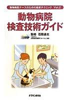 動物病院検査技術ガイド (動物病院ナースのための臨床テクニック)