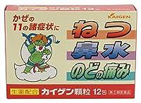 【指定第2類医薬品】カイゲン顆粒 12包 ×3
