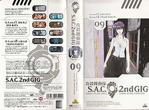 攻殻機動隊 S.A.C. 2nd GIG 09 [VHS]