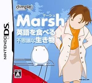 英語を食べる不思議な生き物 Marsh
