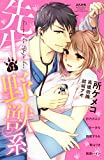 先生は野獣系 (ぶんか社コミックス S*girl Selection)