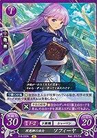 ファイアーエムブレム サイファ B16-030 理想郷の巫女 ソフィーヤ (N ノーマル) 第16弾 勇気よ燃ゆる魂よ