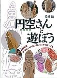 円空さんと遊ぼう―円空仏を紙・塩ビシート・消しゴム・石ころ・板でつくる