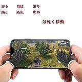 Newseego 荒野行動 PUBG Mobile スマホゲーム 指サック 6個入り スマホ指サック 手汗対策 指カバー 高感度 操作性アップ 超薄 手触り良く 優れたゲーム体験 iPhone/Android/iPadなどに対応 画像
