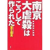 「南京大虐殺」はこうして作られた―東京裁判の欺瞞