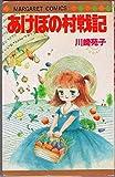 あけぼの村戦記 / 川崎 苑子 のシリーズ情報を見る