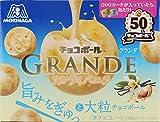 森永製菓 チョコボールグランデ〈ソルティバニラ〉 46g×8個