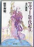 マヴァール年代記〈3〉炎の凱歌 (角川文庫)