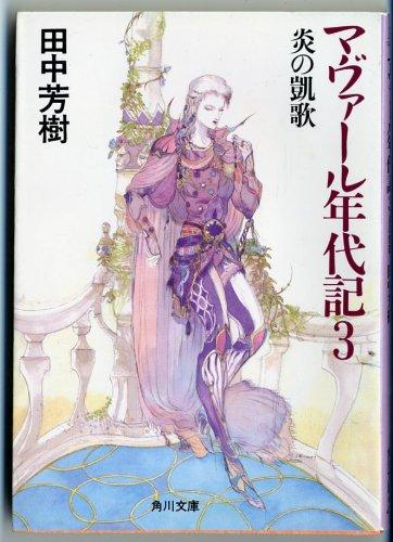 マヴァール年代記〈3〉炎の凱歌 (角川文庫)の詳細を見る