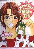 ストロベリーちゃんの超華麗な生活 (ゼロコミックス)