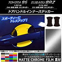 AP ドアハンドルインナーステッカー マットクローム調 トヨタ/スバル 86/BRZ ZN6/ZC6 前期/後期 2012年03月~ グリーン AP-MTCR2196-GR 入数:1セット(2枚)