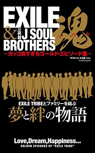 EXILE&三代目J SOUL BROTHERS 魂: 〜カッコ良すぎるゴールド・エピソード〜