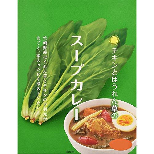 チキンとほうれん草のスープカレー 195g