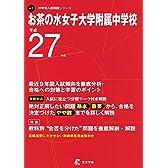 お茶の水女子大学附属中学校 27年度用 (中学校別入試問題シリーズ)