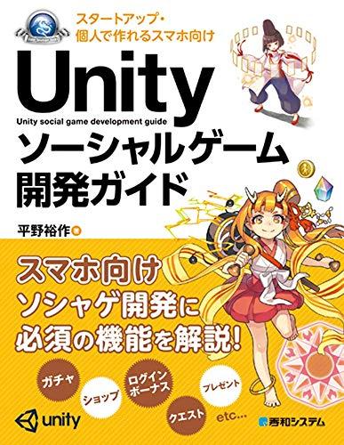 スタートアップ・個人で作れるスマホ向け Unityソーシャルゲーム